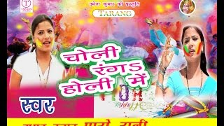 देवरा के कोरा  में ॥ dewra ke kora me  || paro rani holi song 2016 || choli rangal holi me