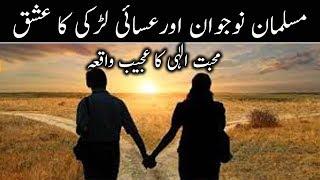 Muhabbat E Ilahi Ka Ajeeb Waqia Beautiful Story In Urdu 2018 By Pak Madina
