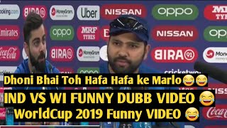 WORLD CUP 2019 IND VS WI  Funny Match Dubb video 😂