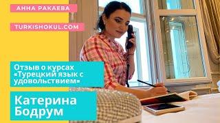 ОТЗЫВ КАТЕРИНЫ О КУРСАХ АННЫ РАКАЕВОЙ/ БОДРУМ