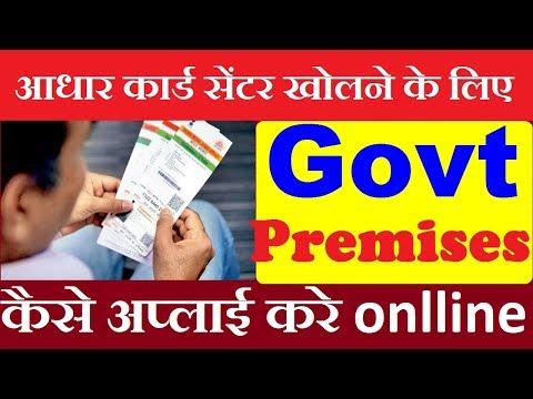 Aadhaar enrolment centre in Govt Premises कैसे  लेंगे ?