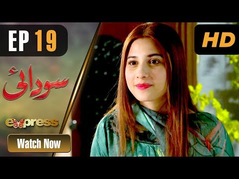 Xxx Mp4 Pakistani Drama Sodai Episode 19 Express Entertainment Dramas Hina Altaf Asad Siddiqui 3gp Sex