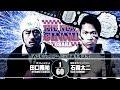 【煽りVTR】石森太二vs田口隆祐【新日本プロレス 2019.2.11大阪大会】