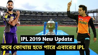 IPL 2019: New Update কবে কোথায় হতে পারে IPL 2019