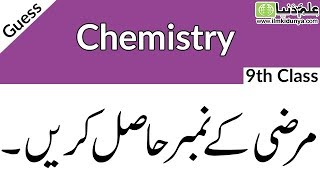 9th class chemistry guess paper 2019 punjab board Videos - 9tube tv