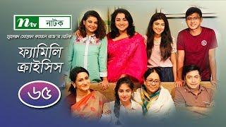 Family Crisis | ফ্যামিলি ক্রাইসিস | EP 65 | Sabnam Faria | Sarika Sabah | NTV New Drama Serial