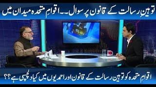 Harf e Raaz with Orya Maqbool Jan - FULL Program - 15 Nov 2017