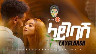 Ethiopian Music : Abraham x Dagiopia (Laygebash) ላይገባሽ - New Ethiopian Music 2021(Official Video)