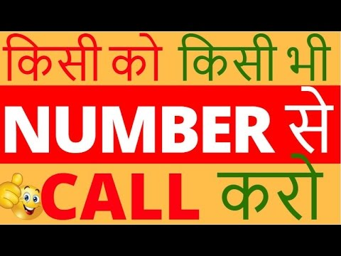 How To Call Someone With Another Number? [HINDI - हिन्दी]