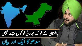 Navjot Singh Sidhu Another Statement About Pakistan   Sidhu Love For Imran Khan and Pakistan