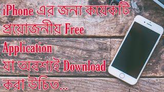 Iphone এর কিছু প্রয়োজনীয় Free Application