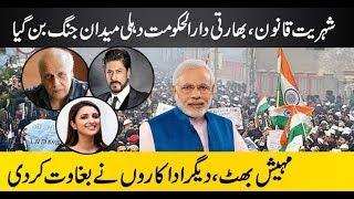Delhi Turns Into Battleground Over Citizenship Act II Mahesh Bhatt, Shabana Azmi Reject CAA