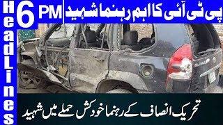 PTI candidate killed in DI Khan blast   Headlines 6 PM   22 July 2018   Dunya News