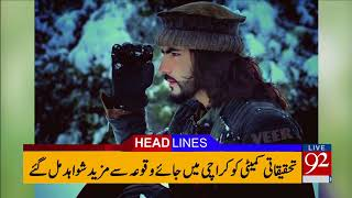 92 News Headlines 06:00 PM - 20 January 2018 - 92NewsHDPlus