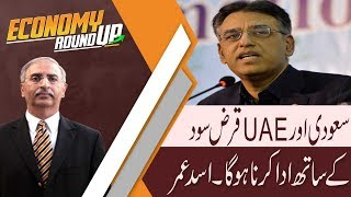 Economy Roundup | Govt still in talks with IMF: Asad Umar | 12 Jan 2019 | 92NewsHD