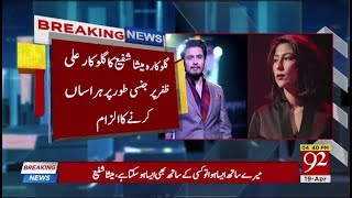 Meesha Shafi alleges Ali Zafar sexually harassed her on multiple occasions - 19 April 2018