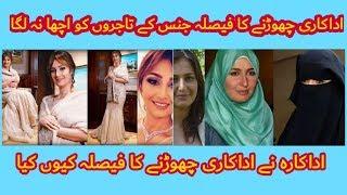 Egyptian Actress Who Left Showbiz || Life Changing Story || Showbiz Life || Islam Peace ||