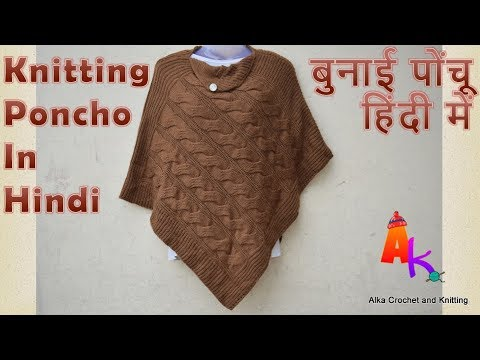 How to make  Poncho using Knitting Needles [In Hindi]