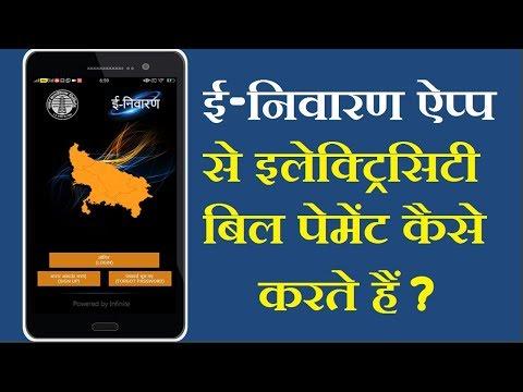How to Pay Electricity Bill in E-NIVARAN App   ई-निवारण से इलेक्ट्रिसिटी बिल पेमेंट कैसे करते हैं?