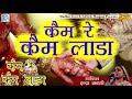 Download  Rajasthani Traditional Vivah Geet - केम रे केम लाड़ा | Indra Dhavasi Hits | Rdc Rajasthani Hd Song  MP3,3GP,MP4