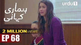 Hamari Kahani | Bizim Hikaye in Urdu Dubbing | Ep 68 | Urdu1 TV | 01 April 2020