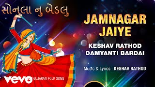 Jamnagar Jaiye - Official Full Song | Sonla Nu Bedlu |Keshav Rathod | Damyanti Bardai