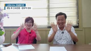 나르샤Kim 정보매거진 : 은퇴 후 다시인생에 대한 이야기_ 정유석이사
