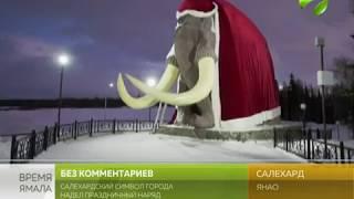 В Салехарде главный символ города надел новогодний наряд