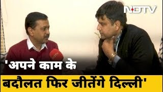Delhi Elections 2020: कोई कारण नहीं है कि जनता पिछली बार की तरह हमें समर्थन न दे : Arvind Kejriwal