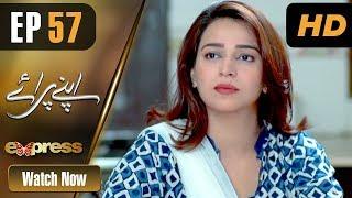 Drama   Apnay Paraye - Episode 57   Express Entertainment Dramas   Hiba Ali, Babar Khan
