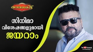 Exclusive Interview with Jayaram | Tharapakittu EP 292 | Kaumudy TV