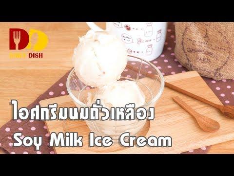 Soy Milk Ice Cream | Dessert | ไอศกรีมนมถั่วเหลือง