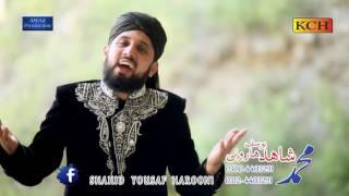 New Panjabi Naat Sharif || 2017 || PARHU SALY ALLA HAZOOR AA GAY  || Shahid Yousaf Harooni
