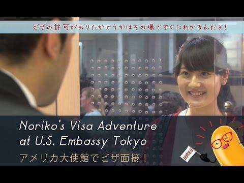 アメリカ 非移民ビザ面接の手順【大使館公式解説ビデオ】
