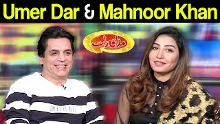 Umer Dar & Mahnoor Khan   Mazaaq Raat 21 August 2019   مذاق رات   Dunya News