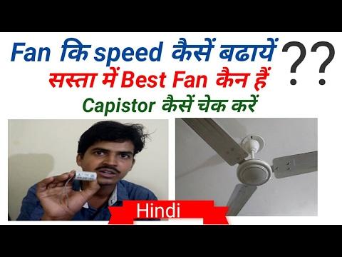 How to check celling fan !! Fan के speed को कैसे तेज करें