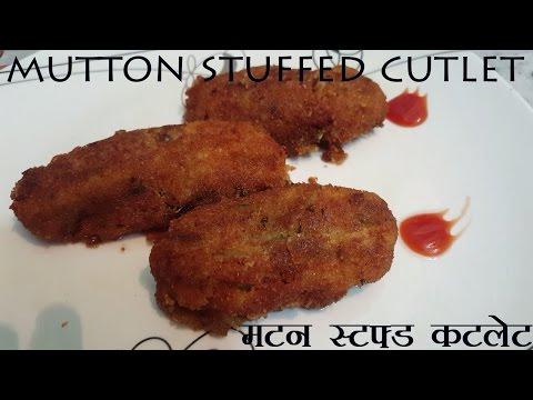 Mutton cutlet । मटन कटलेट