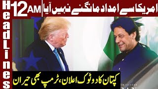 Hate idea of asking for funds from US | Headlines 12 AM | 24 July 2019 | Express News