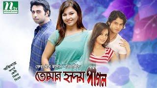 Popular Telefilm - Tomar Hridoy Pagol  | Jeny, Apurba, Mimo, Niloy By  Ferdous Hasan