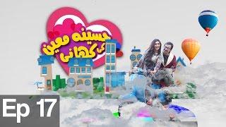 Haseena Moin Ki Kahani - Episode 17 | Aplus