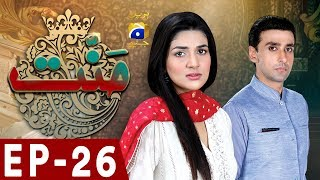 Mannat - Episode 26 | HAR PAL GEO