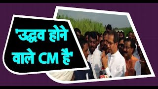 'होने वाले CM Uddhav Thackeray'- किसान