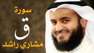 سورة ق مشاري راشد العفاسي
