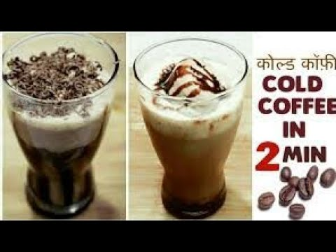 2min Cold Coffee 😱 Easiest recipe for making Cold coffee in mixer / blender