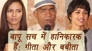 Hanikarak Bapu: Babita and Geeta Phogat reveal why it is true: Watch Video   FilmiBeat