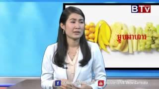 BTV News  ព័ត៌មានសុខភាព  Health News