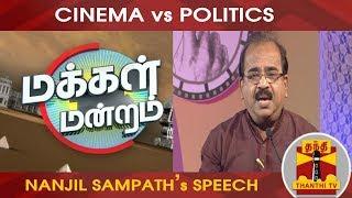 Nanjil Sampath's Speech about 'Cinema vs Politics' | Makkal Mandram | Thanthi TV