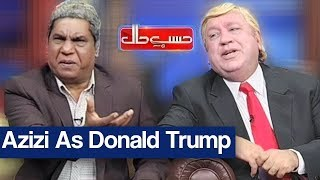 Hasb e Haal 25 July 2019 | Azizi as Donald Trump | حسب حال | Dunya News