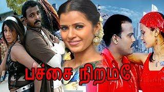 Pachai Nirame | Tamil Full action Movie | Yugendran, Saran Sathya, Rajasekar, Preethi Verma