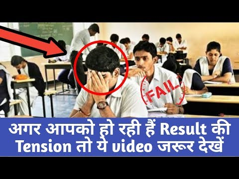 CBSE Board  Class 10 video to reduce Tension before result